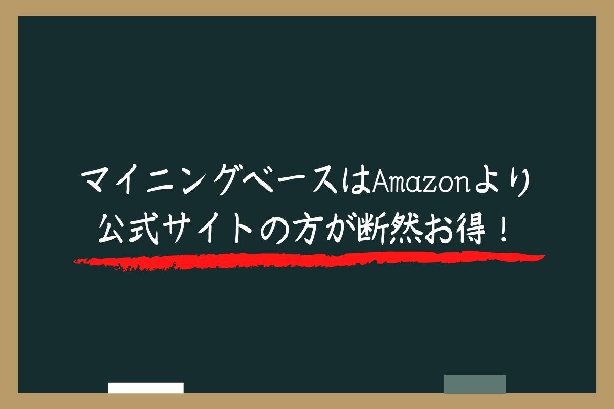 マイニングベースはAmazonより公式サイトの方が断然お得!
